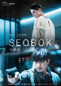 SEOBOK/ソボク 豪華版 [ コン・ユ ]
