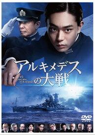 アルキメデスの大戦 DVD 通常版 [ 菅田将暉 ]