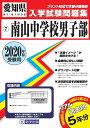 南山中学校男子部(2020年春受験用) (愛知県国立・私立中学校入学試験問題集)