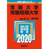 常磐大学・常磐短期大学(2020) (大学入試シリーズ)