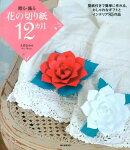 花の切り紙12カ月
