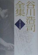 谷川浩司全集(平成10年度版)
