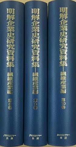 【日本経済調査シリーズ5】明解企業史研究資料集 第3回配本 全3巻