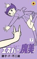 エスパー魔美 7