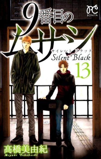 9番目のムサシサイレントブラック(13) (ボニータコミックス) [ 高橋美由紀 ]