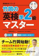 竹岡の英検準2級マスター(2019)