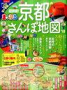 まっぷる超詳細!京都さんぽ地図('18) (まっぷるマガジン)