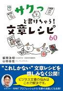 サクっと書けちゃう!文章レシピ60