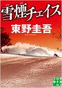 雪煙チェイス (実業之日本社文庫) [ 東野圭吾 ]
