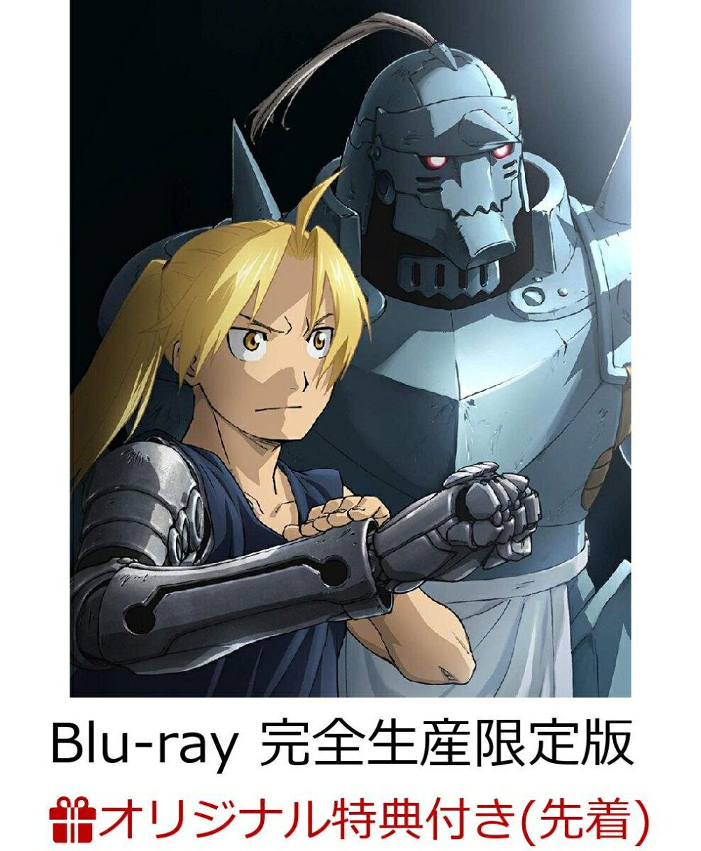 【楽天ブックス限定先着特典 & 先着特典】鋼の錬金術師 FULLMETAL ALCHEMIST Blu-ray Disc Box(完全生産限定版)(ブックカバー & B2告知ポスター付き)【Blu-ray】