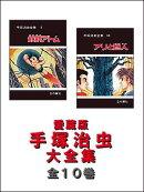 手塚治虫全集(全10巻セット)