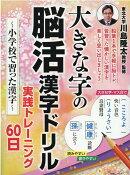 大きな字の脳活漢字ドリル 実践トレーニング60日〜小学校で習った漢字〜