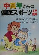 中高年からの健康スポ-ツ入門読本