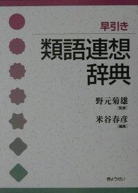 連想 語 辞典