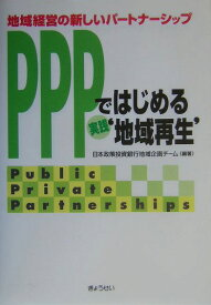 PPPではじめる実践'地域再生' 地域経営の新しいパ-トナ-シップ [ 日本政策投資銀行 ]