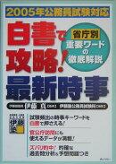 白書で攻略!最新時事(2005年公務員試験対応)