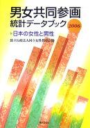 男女共同参画統計デ-タブック(2006)