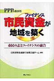 PPPの進歩形市民資金が地域を築く 市民の志とファイナンスの融合 [ 日本政策投資銀行 ]