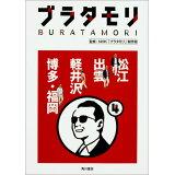 ブラタモリ(4) 松江 出雲 軽井沢 博多・福岡