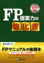 FP提案力の強化書(2019年版) [ きんざい ]