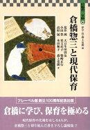倉橋惣三と現代保育