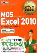 マイクロソフトオフィス教科書 MOS Excel 2010