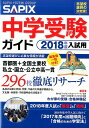 SAPIX中学受験ガイド(2018年度入試用) [ サピックス小学部 ]