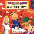 はっぴょう会・おゆうぎ会用CD::こども名作シアター おはなしミュージカル スーパーモンキーゴクウ!