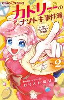 レイトンミステリー探偵社 カトリーのナゾトキ事件簿(2)