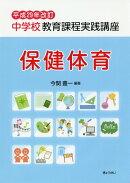 【謝恩価格本】中学校教育課程実践講座 保健体育(平成29年改訂)