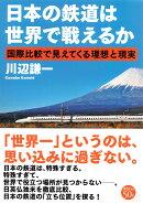 日本の鉄道は世界で戦えるか