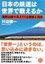 日本の鉄道は世界で戦えるか 国際比較で見えてくる理想と現実 [ 川辺謙一 ]