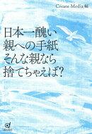 日本一醜い親への手紙そんな親なら捨てちゃえば?