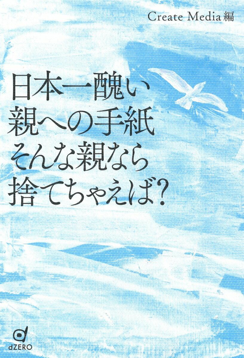 日本一醜い親への手紙そんな親なら捨てちゃえば? [ Create Media ]