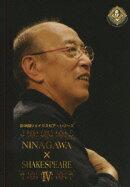 彩の国シェイクスピア・シリーズ::NINAGAWA×SHAKESPEARE 4 DVD-BOX