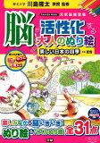 脳が活性化する大人のぬり絵 美しい日本の四季 (Gakken Mook 元気脳練習帳)