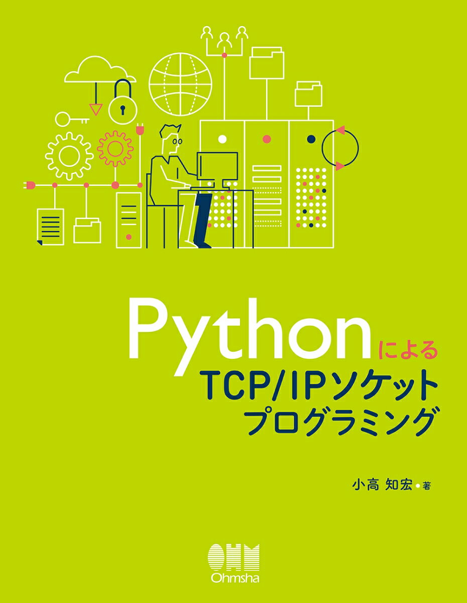 PythonによるTCP/IPソケットプログラミング [ 小高知宏 ]