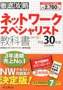 徹底攻略ネットワークスペシャリスト教科書(平成30年度)