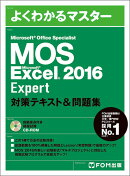 Microsoft Office Specialist Excel 2016 Expert 対策テキスト&問題集