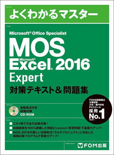 Microsoft Office Specialist Excel 2016 Expert 対策テキスト&問題集 [ 富士通エフ・オー・エム株式会社 (FOM出版) ]