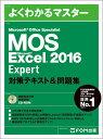 Microsoft Office Specialist Excel 2016 Expert 対策テキスト&問題集 [ 富士通エフ・オー・エム株式会社 (FOM出...