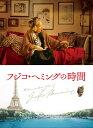 フジコ・へミングの時間【Blu-ray】 [ フジコ・ヘミング ]