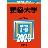 獨協大学(2020) (大学入試シリーズ)