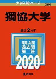 獨協大学 2020年版;No.364 (大学入試シリーズ) [ 教学社編集部 ]
