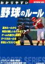 わかりやすい野球のルール(〔2017年版〕) (Sports series) [ 粟村哲志 ]