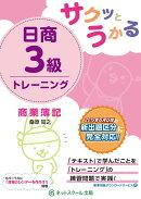 サクッとうかる日商3級 商業簿記 トレーニング