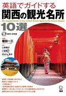 【謝恩価格本】英語でガイドする関西の観光名所10選