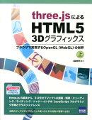 three.jsによるHTML5 3Dグラフィックス(上)