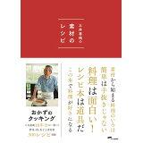 土井善晴の素材のレシピ第2版