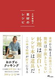 土井善晴の素材のレシピ [ 土井善晴 ]